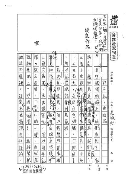 99TSW13盧曉光 (1).jpg