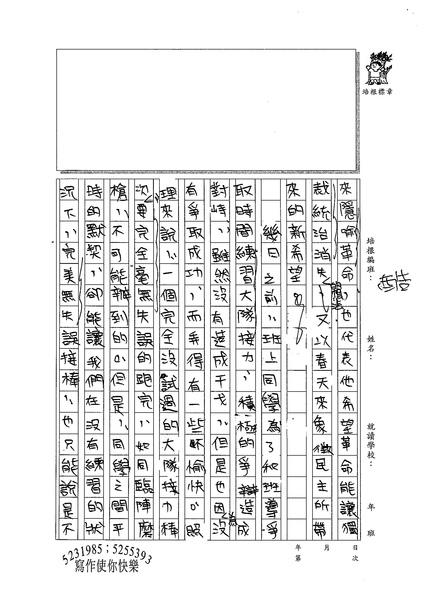 99WE310高偉倫 (2).jpg