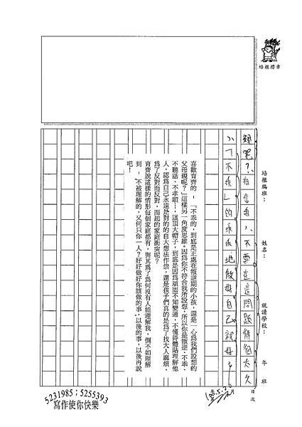 100WG406張育齊 (3).jpg