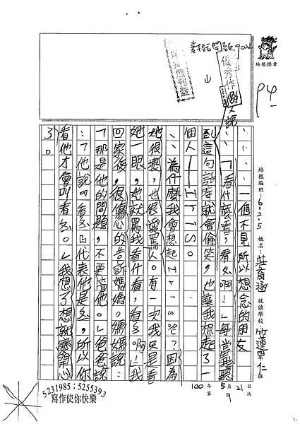 100W5409莊育涵 (1).jpg
