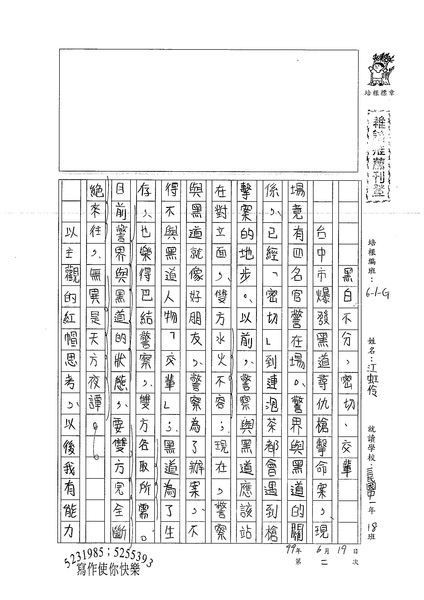 99WG102江虹伶 (2).jpg