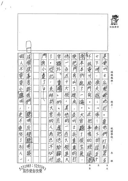 99W6108黃庭筠 (2).jpg