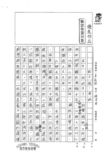 99TSW13陳昱君 (1).jpg