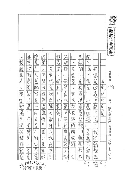 99WG204'張育齊 (1).jpg