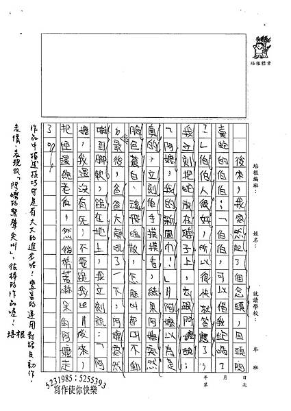 100W4403莊雨宸 (2).jpg