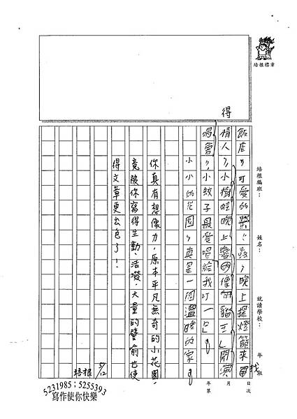 100W4407白崴 (2).jpg
