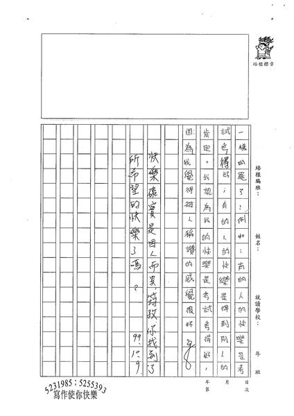 99W5204蔡筠孜 (4).jpg