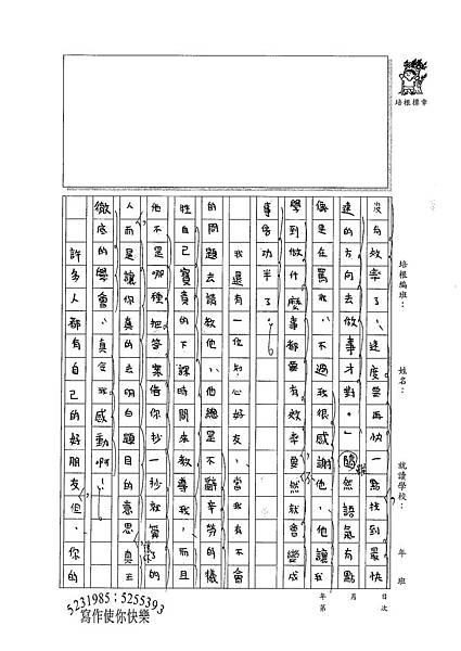 100W5408王瀚睿 (2).jpg
