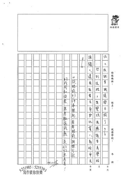 99W5303楊晉愷 (2).jpg
