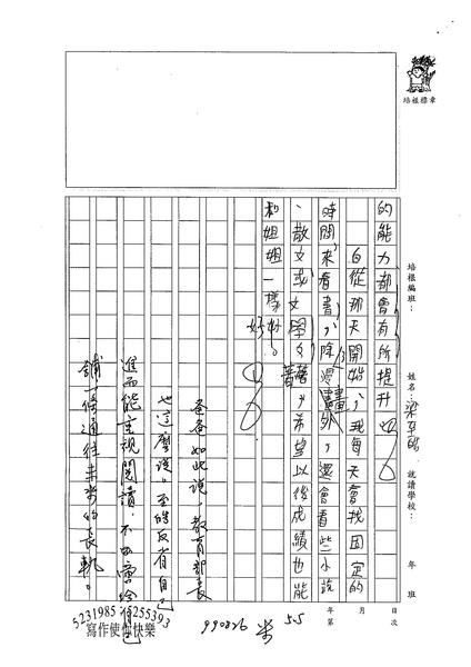 99WA110梁至皓 (3).jpg