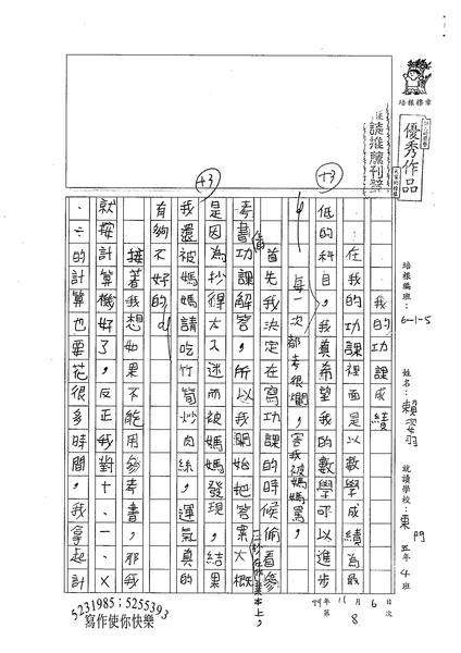 99W5208賴姿羽 (1).jpg
