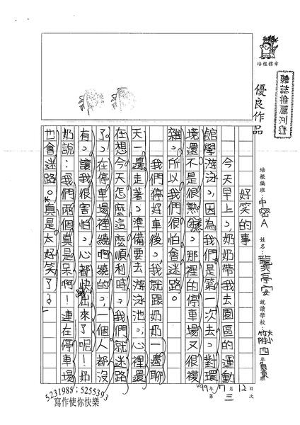 99TMW03龔亭安 (1).jpg