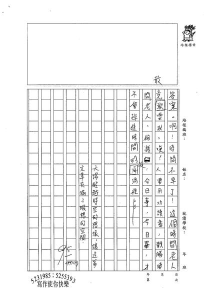 99W5209馮天揚 (2).jpg