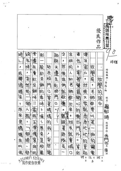 99W4303羅郁琦 (1).jpg