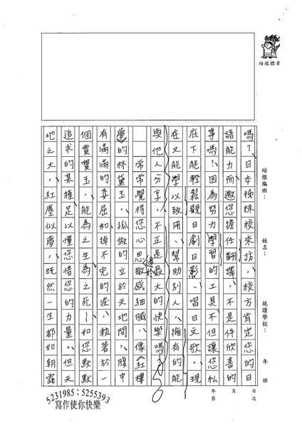 99WE302游季庭 (4).jpg