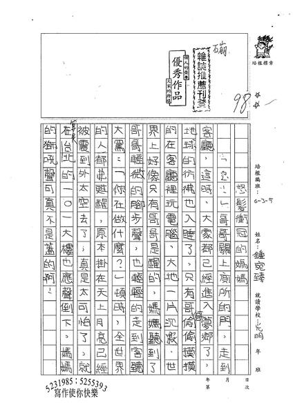 99W5206鍾宛臻 (1).jpg