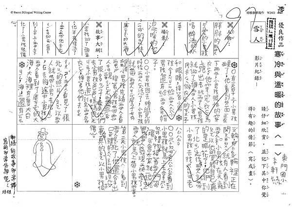 100W2401李軒綾.jpg