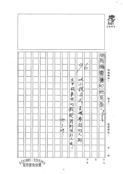 99W5307鍾宛臻 (4).jpg
