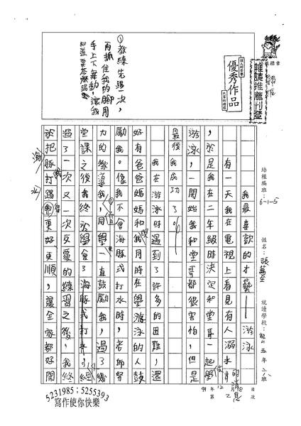 99W5302張萬全 (1).jpg