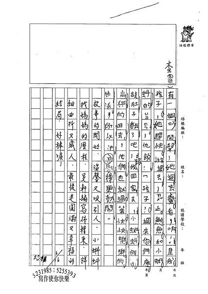 99W3401郭旻軒 (4).jpg