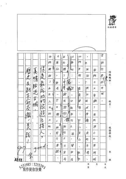 99W6203楊笠笙 (4).jpg
