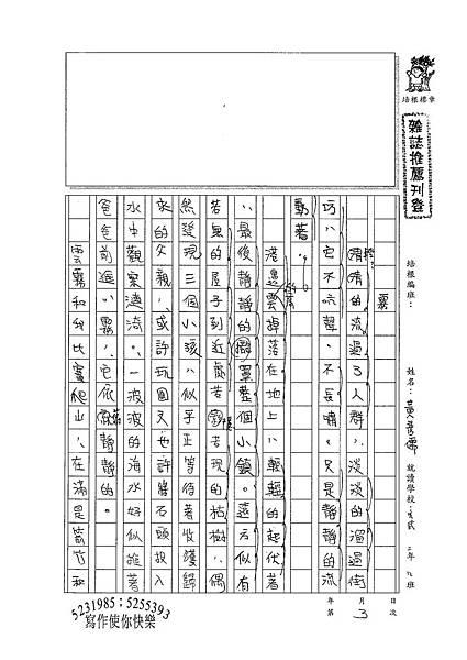 100WG403黃彥儒 (1).jpg