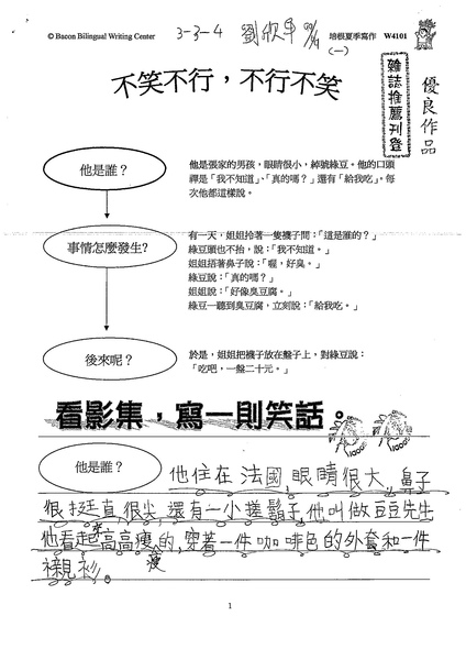 99W4101劉欣平 (1).jpg