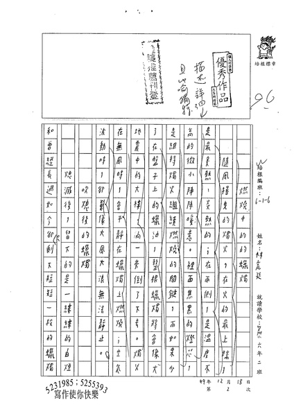 99W6302林彥廷 (1).jpg