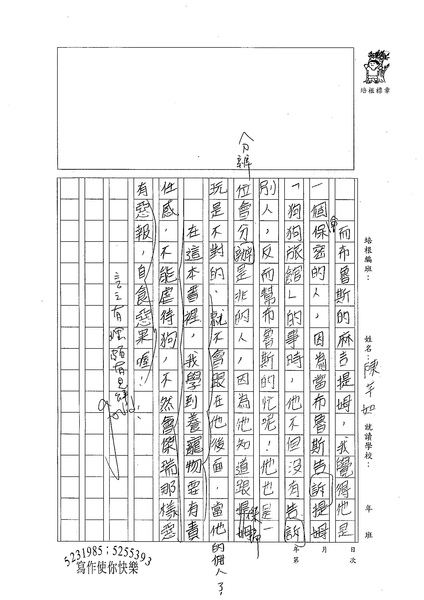 99RW04陳芊如 (2).jpg