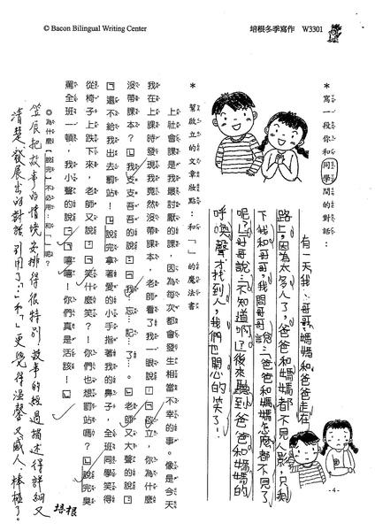 99W3301楊笠辰 (2).jpg