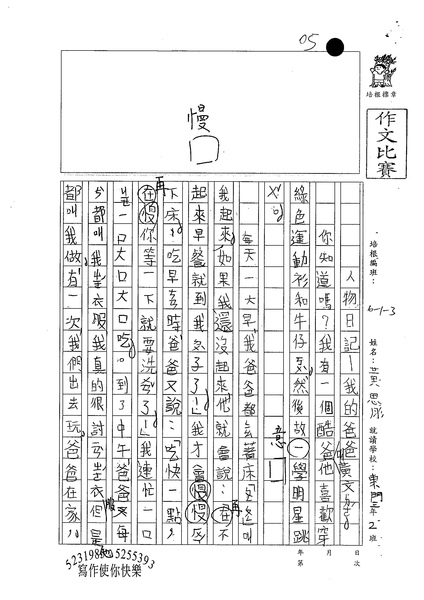 99W3205黃思肜 (1).jpg
