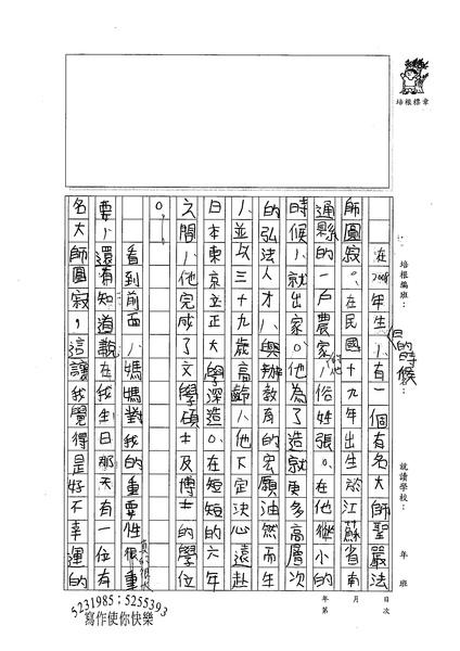 99W5108鄭至媛 (2).jpg