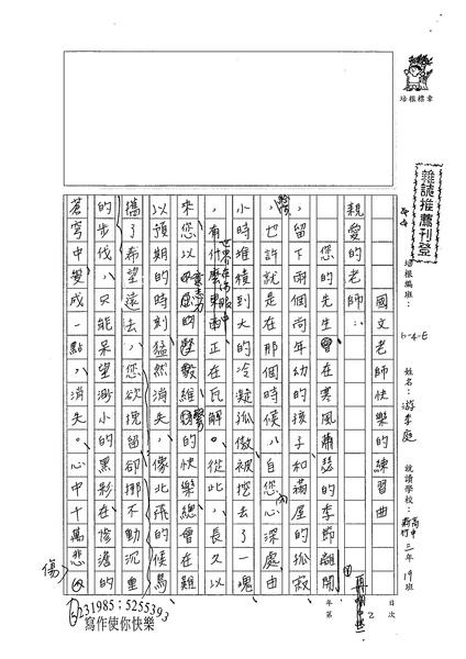 99WE302游季庭 (1).jpg