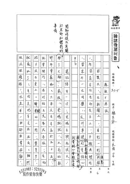 99W5306楊立安 (1).jpg