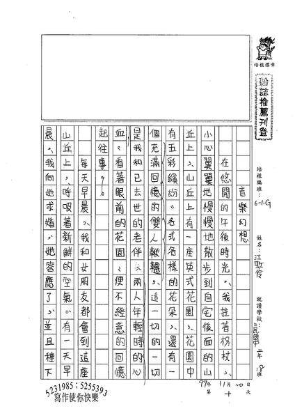 99WG210江虹伶 (1).jpg