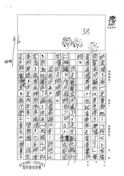 99W4304林宏諭 (2).jpg
