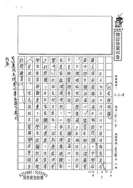 100WA409曾子芸 (1).jpg