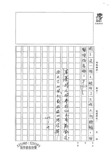 99W5307陳宥蓁 (3).jpg
