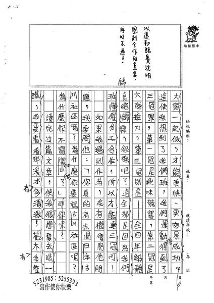 99W4304謝昀芸 (2).jpg