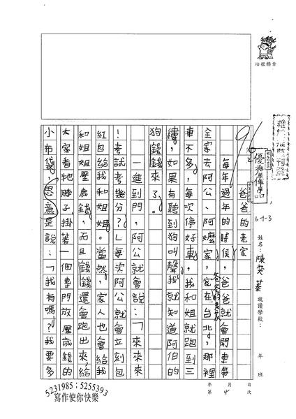 99W3304陳奕蓁 (1).jpg