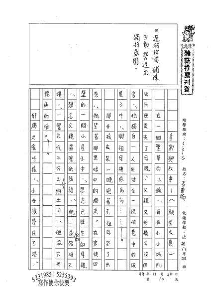 99WG210溫重翰 (1).jpg