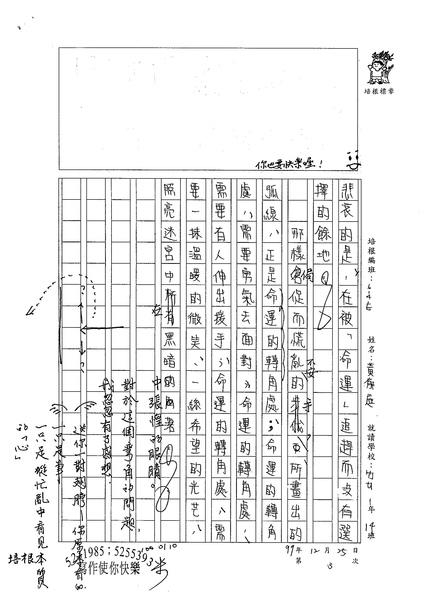 99WE303黃郁庭 (4).jpg