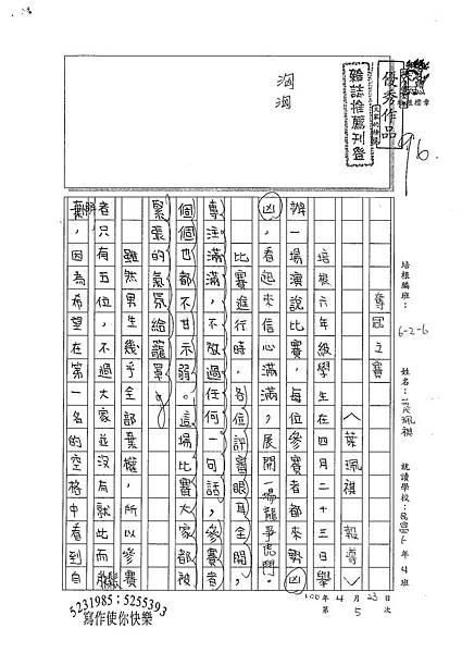 100W6405葉珮祺 (1).jpg
