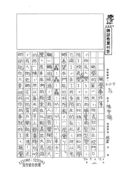 99W5202陳宇倫 (1).jpg