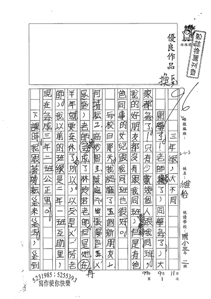 99W3201蔡維怡 (1).jpg