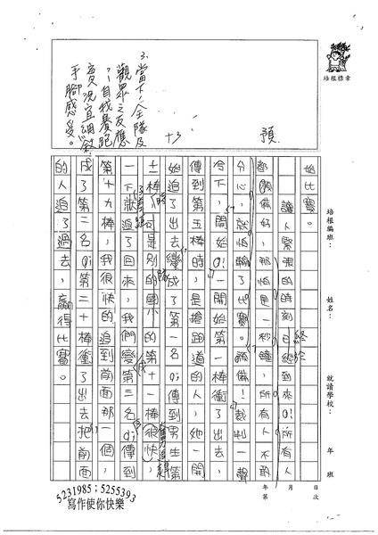 99W6208彭宥綸 (2).jpg
