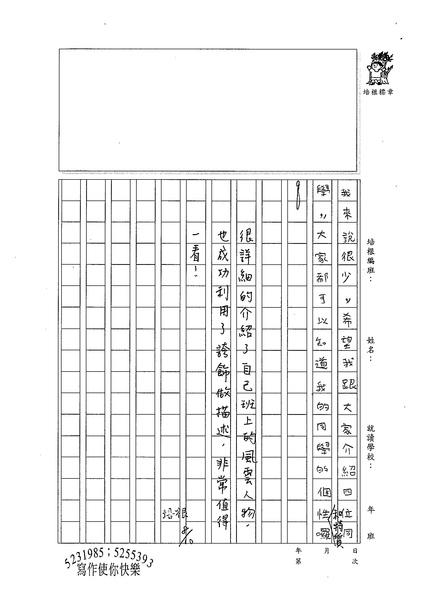 99TMW11丁文淇 (4).jpg