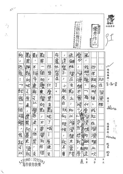 99W5303劉正翔 (1).jpg