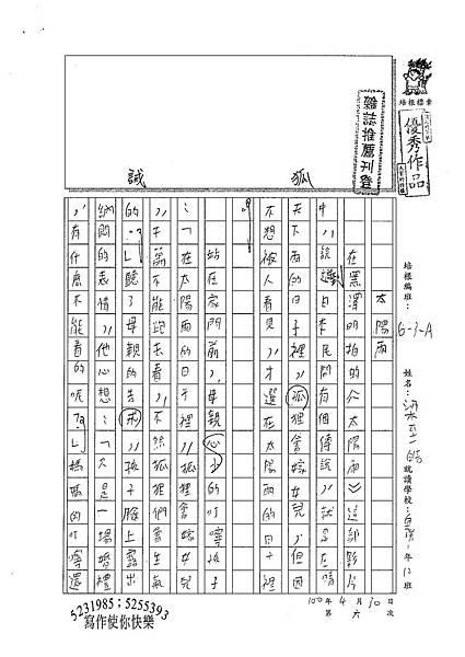 100WA406梁至皓 (1).jpg
