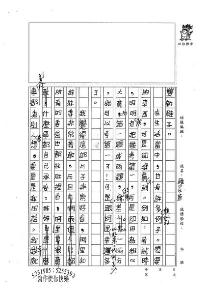 99TSW11羅景萱 (2).jpg